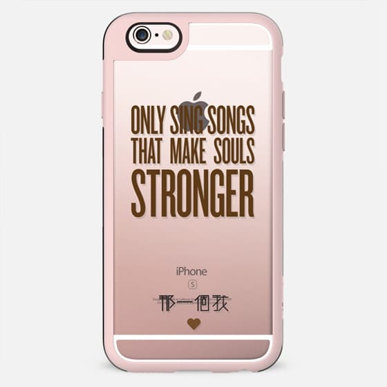 Only sing songs that make souls stronger - Design 2